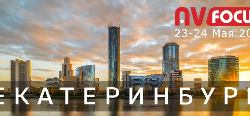 AV FOCUS Екатеринбург 2017 ждет вас!