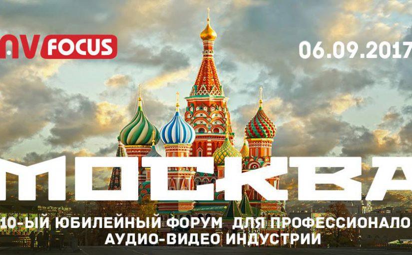 Приглашаем Вас на AV Focus Москва 2017